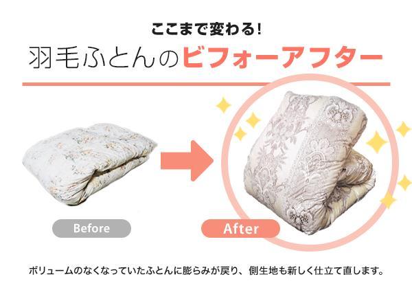 羽毛布団_before_after