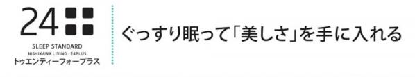西川_リビング 24PLUS