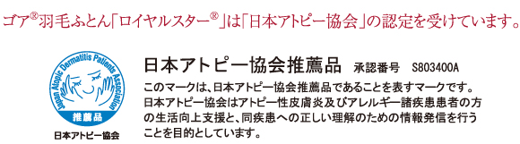 日本アトピー協会
