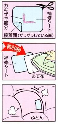 羽毛布団の補修