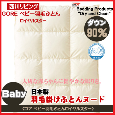 西川リビングのゴア®ベビー羽毛布団 ロイヤルスターの商品一覧