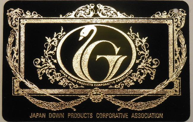 西川グループの羽毛布団には、ゴールドラベルが付かないってほんと?