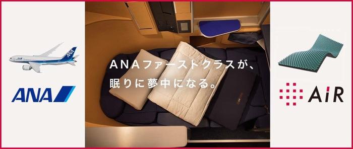 ANA国際線ファーストクラス_エアー