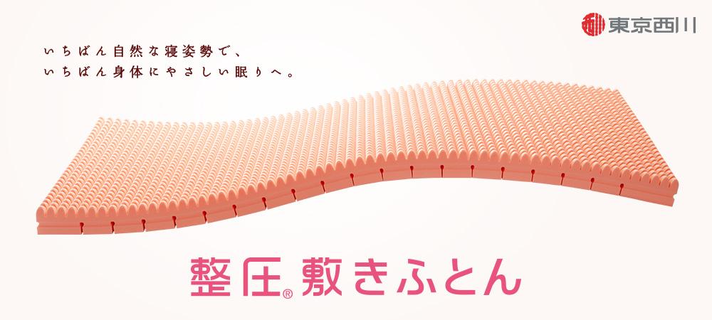 東京西川_整圧敷きふとん