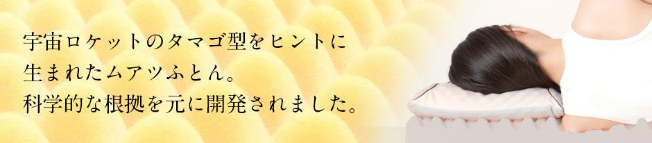 ムアツ_たまご型