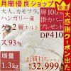 """おすすめの""""冬用""""羽毛布団・ロマンス小杉 ハンガリー産シルバーグース(シングル)32,999円"""