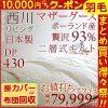 """おすすめの""""冬用""""羽毛布団・西川リビング ポーランド産ホワイトマザーグース(シングル)79,999円"""