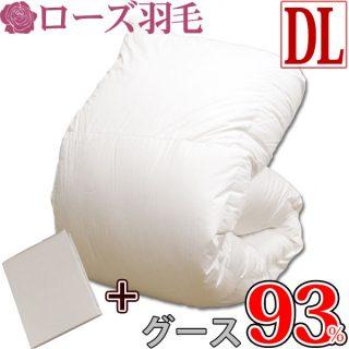 """おすすめの""""冬用""""羽毛布団・京都西川 ポーランド産ホワイトグース(ダブル)64,814円"""