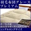"""おすすめの""""冬用""""羽毛布団 ポーランド産ホワイトマザーグース(シングル)74,800円"""