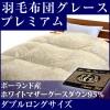"""おすすめの""""冬用""""羽毛布団 ポーランド産ホワイトマザーグース(ダブル)104,444円"""