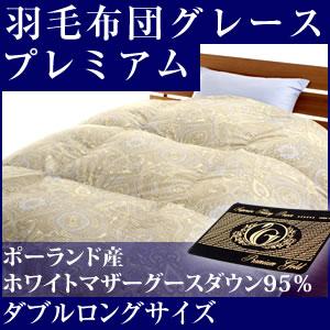 """おすすめの""""冬用""""羽毛布団 ポーランド産ホワイトマザーグース(ダブル)112,800円"""