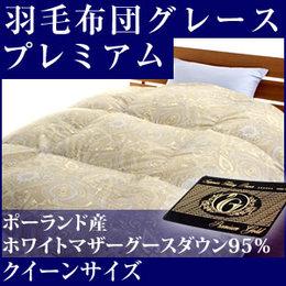 """おすすめの""""冬用""""羽毛布団 ポーランド産ホワイトマザーグース(クイーン)142,800円"""