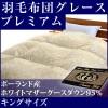 """おすすめの""""冬用""""羽毛布団 ポーランド産ホワイトマザーグース(キング)164,800円"""