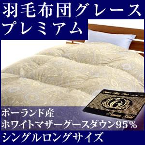 """おすすめの""""冬用""""羽毛布団 ポーランド産ホワイトマザーグース(シングル)69,259円"""