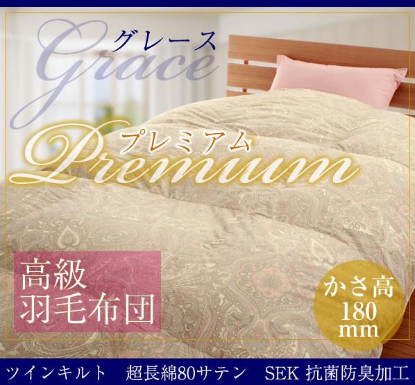 grace-premium