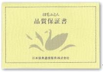 羽毛布団品質保証書