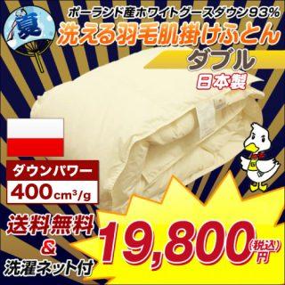 """おすすめの""""肌掛け""""羽毛布団 ポーランド産ホワイトグース(ダブル)19,800円"""