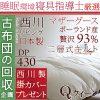 """おすすめの""""冬用""""羽毛布団・西川リビング ポーランド産ホワイトマザーグース(クイーン)149,999円"""