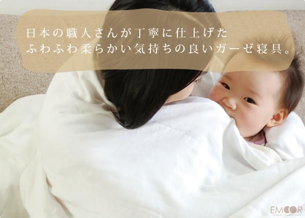 エムール_和晒し