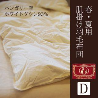 """おすすめの""""肌掛け""""羽毛布団 ハンガリー産ホワイトダック(ダブル)15,984円"""