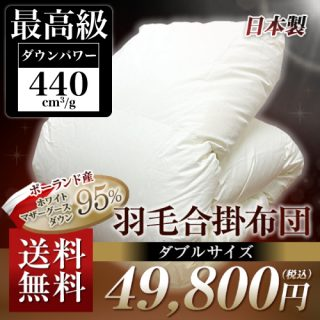 """おすすめの""""合掛け""""羽毛布団 ポーランド産ホワイトマザーグース(ダブル)49,800円"""
