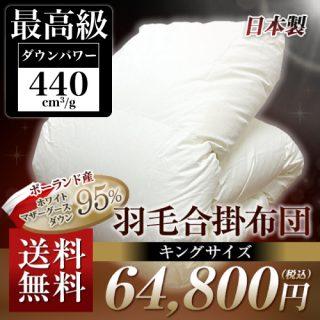 """おすすめの""""合掛け""""羽毛布団 ポーランド産ホワイトマザーグース(キング)64,800円"""