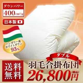 """おすすめの""""合掛け""""羽毛布団 ハンガリー産ホワイトダック(ダブル)24,800円"""